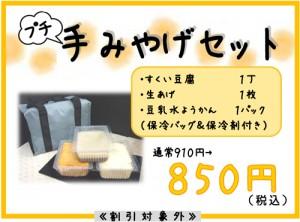 プチ手土産セット850円