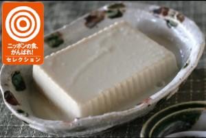 愛知県瀬戸市とうふ屋しろ「北海道産100%豆乳入り絹こし豆腐」