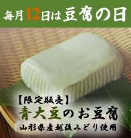 愛知県瀬戸市の豆腐屋とうふ屋しろ「毎月12日はとうふの日」
